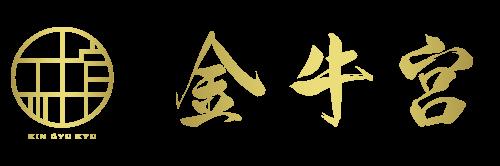 【公式】金牛宮|最高級の焼肉が味わえるお店|岐阜市西中島